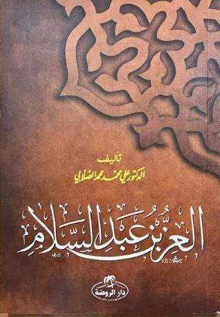 İz Bin Abdüsselam (Arapça)