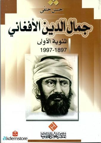 Cemaluddini`l Afgâniyy