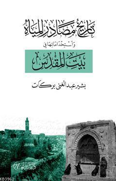 Tarihu Mesadiri'l-Miyah Ve İstihdamatiha Fi Beyti'l-Makdis