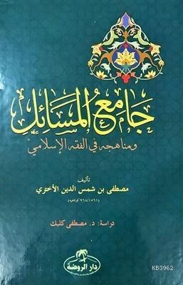 Camiu'l Mesail ve Menahicuhu fi'l Fıkhıl İslami