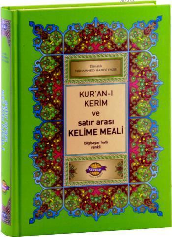Kur'an-ı Kerim ve Satır Arası Kelime Meali Açıklamalı (Orta Boy, Bilgisayar Hatlı)