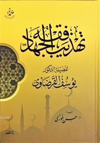 Tehzibü Fıkhu'l Cihad