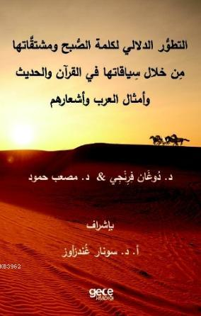 The Semantic Development of the Word Asubh' and Its Derivations in the; Quraan, the Hadith, Arab's Proverbs and Poetry