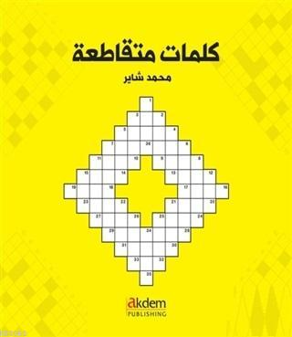 Bulmacalarla Arapça - Arabic Crosswords