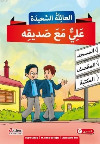 Mutlu Aile Arapça Hikaye Serisi (3. Kur); (4 Kitap + 1Cd)