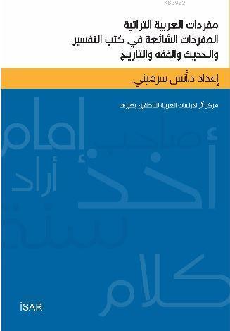 Arapça Sık Kullanılan Kelimeler Sözlüğü