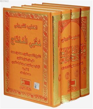 Muğni'l Muhtaç (4 Cilt Takım)