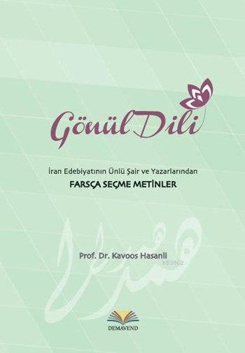 Gönül Dili (Farsça); İran Edebiyatının Ünlü Şair ve Yazarlarından