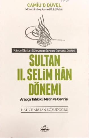 Camiu'd Düvel - Sultan 2. Selim Han Dönemi - Kanuni Sultan Süleyman Sonrası Osmanlı Devleti