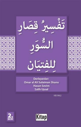 Gençler İçin kısa Surelerin Tefsiri (Arapça)