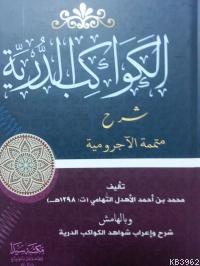 El-Kevakibüd-dürriyye (Arapça)