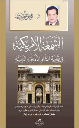 Eş-Şem'atü'l-Emrikiyye Fi Nehdati'ş Şam es - Sikafetiyyeti'l Hadisiyye