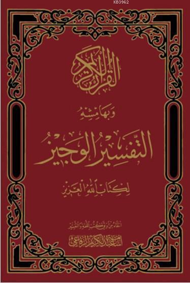 El'tefsir'ül Veciz (Arapça); Arapça Mealli Kur'an-ı Kerim