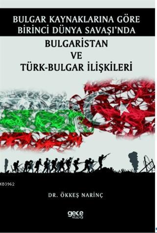 Bulgar Kaynaklarına Göre Birinci Dünya Savaşı'nda Bulgaristan ve Türk-Bulgar İlişkileri