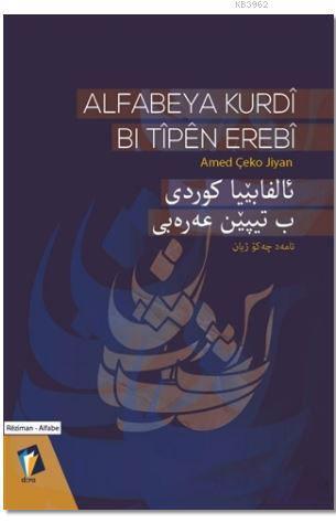 Siyer-i Nebi İslam Tarihi Asrı Saadet Dönemi; (2 Cilt Takım) (Arapça)