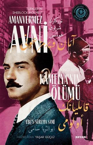 Kamelya'nın Ölümü - Türkler'in Sherlock Holmes'i Amanvermez Avni 2; Bir Osmanlı Polisiyesi (Osmanlıca Aslıyla Birlikte)