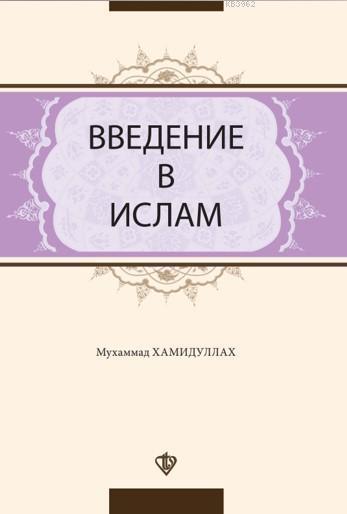 ВВЕДЕНИЕ В ИСЛАМ; İslam'a Giriş Rusça