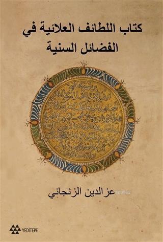 Kitâbu'l Letâifi'l Alâiyye Fi'l-Fedâili's-Seniyye; Alâeddin Keykûbat'a Sunulan Siyasetnâme