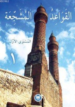 El-Kavaidu'l-Müşeccia (Cilt 1)