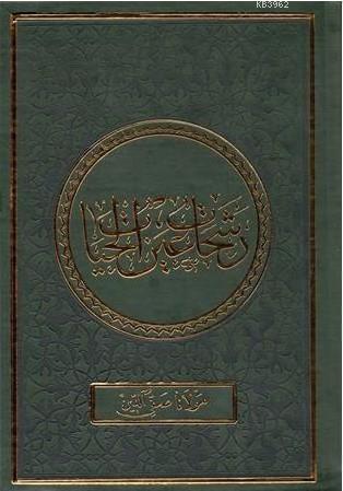 Reşahat Arapça