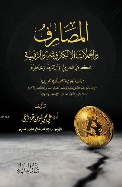 El Masarif ve-l Umlat el-Elektroniyye ve-r Rekemiyye