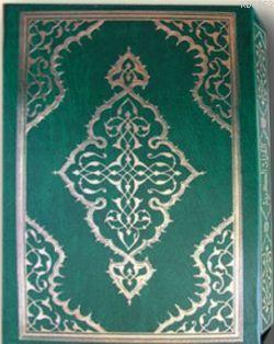 Bilgisayar Hatlı Kur'an-ı Kerim (Kuran-007, Rahle Boy, Kutulu)