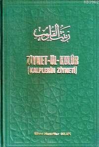 Ziynet-ül-Kulub (Şamua); (Kalplerin Ziyneti)