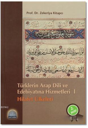 Türklerin Arap Dili ve Edebiyatına Hizmetleri; Hilâfet Ülkeleri