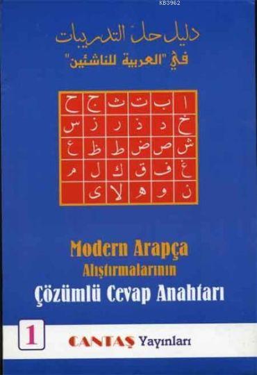 Modern Arapça Alıştırmalarının Çözümlü Cevap Anahtarı 1. Cilt
