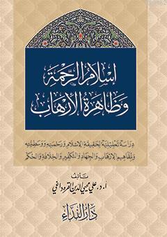 İslam er-Rahme ve Zahiretu-l İrhab