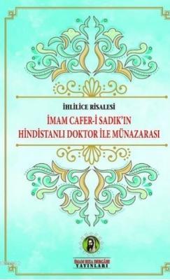 İmam Cafer-i Sadık'ın Hindistanlı Doktor ile Münazarası