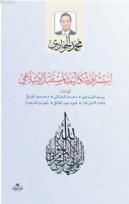 Istişraf Işkaliyati'l Müstakbeli'l Islami