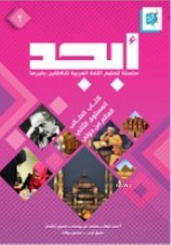 Arapça Dil Eğitim Seti 2 Ders Kitabı + Çalışma Kitabı