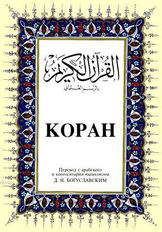 Kopah; Kur'ân-ı Kerîm ve Rusça Meâli (orta boy, ipek şamua kâğıt, ciltli)
