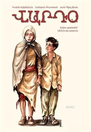 Varto (Ermenice); 1915'in Karanlık Günlerinde İki Çocuk
