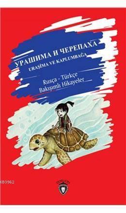 Uraşima ve Kaplumbağa; Rusça - Türkçe Bakışımlı Hikayeler