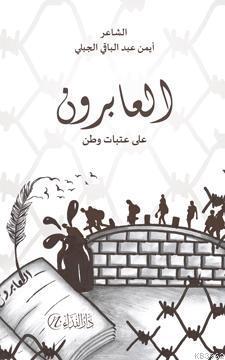 El-Abirun